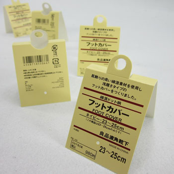 厂家批发 无印良品袜子商标吊牌 袜子包装纸卡 吊卡袜子包装材料