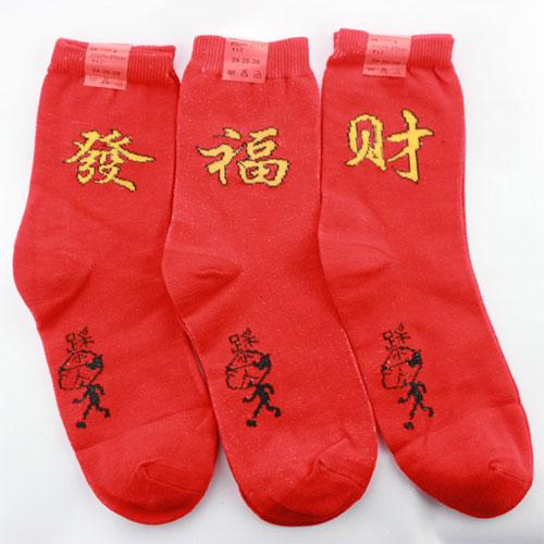 男士本命年袜子 红袜子 踩小人袜子 红袜子批发 结婚袜子